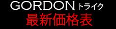 GORDON トライク 価格