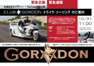 CLUB GORDON TOURING 2021 FLYER