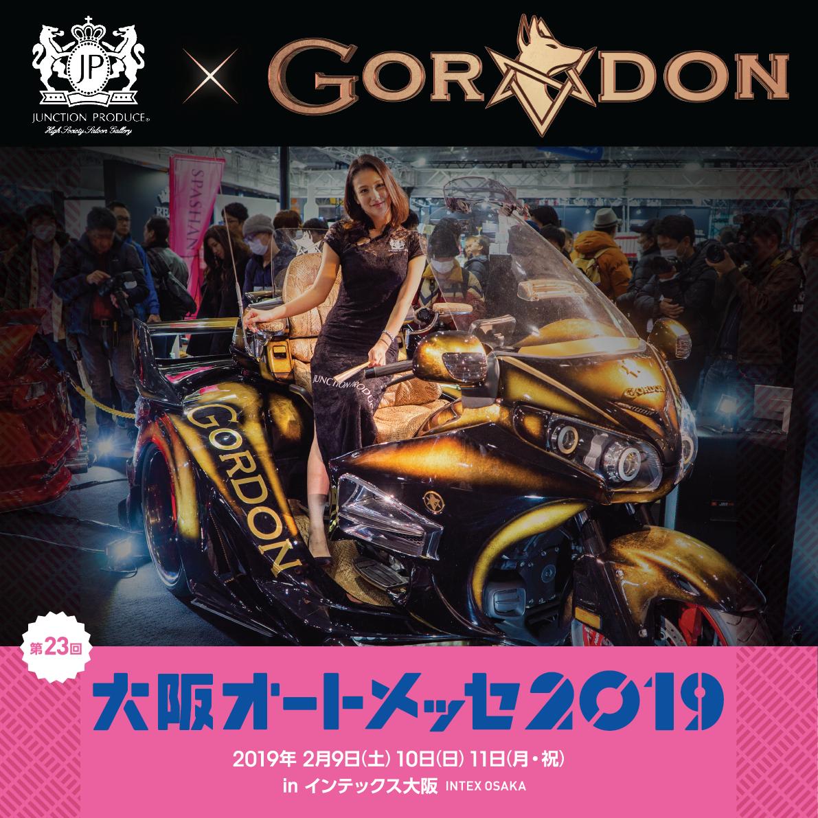 GORDONトライク大阪オートメッセ2019出展