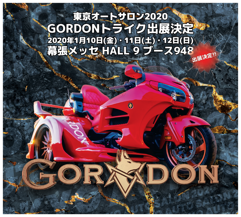 GORDON TRIKE TOKYO AUTO SALON 2020