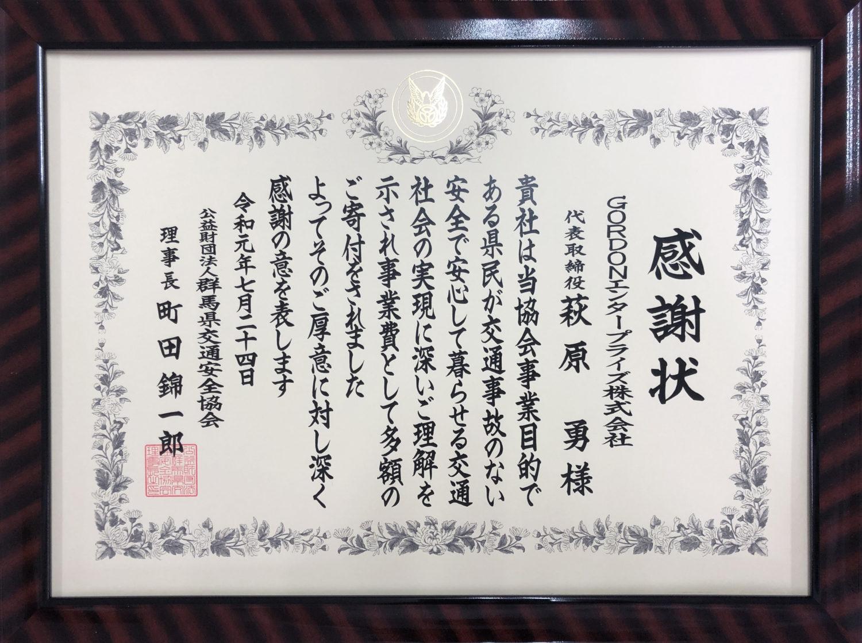 交通安全協会様より感謝状を頂きました。