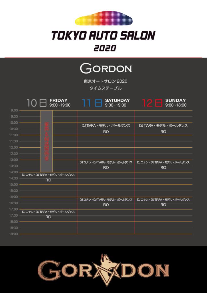 GORDONブース・タイムテーブル TOKYO AUTO SALON 2020
