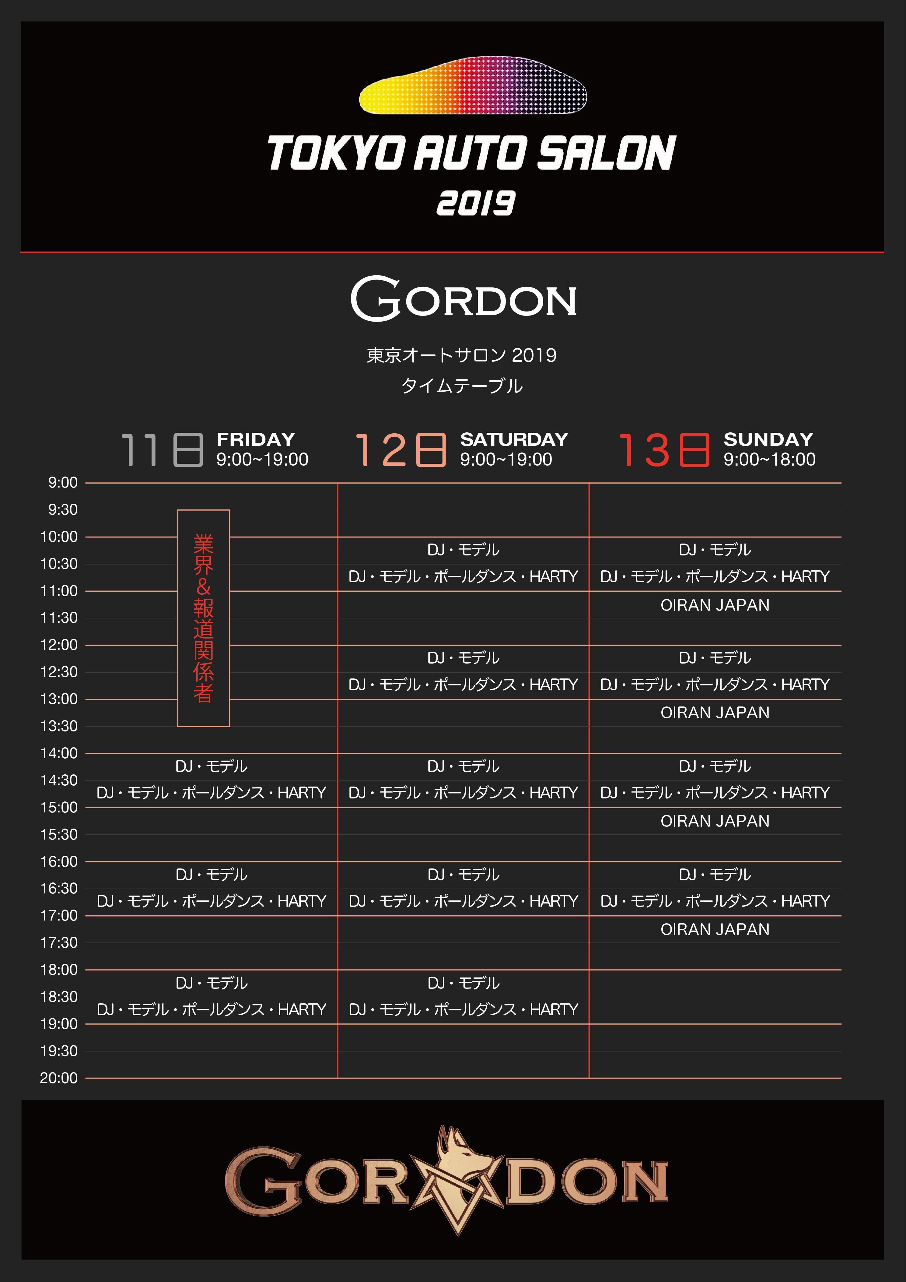 GORDON トライク 東京オートサロン タイムテーブル
