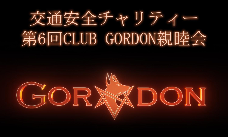 第6回CLUB GORDON親睦会