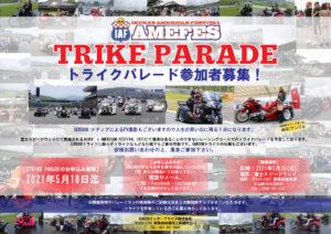 トライクパレード AMEFES 2021