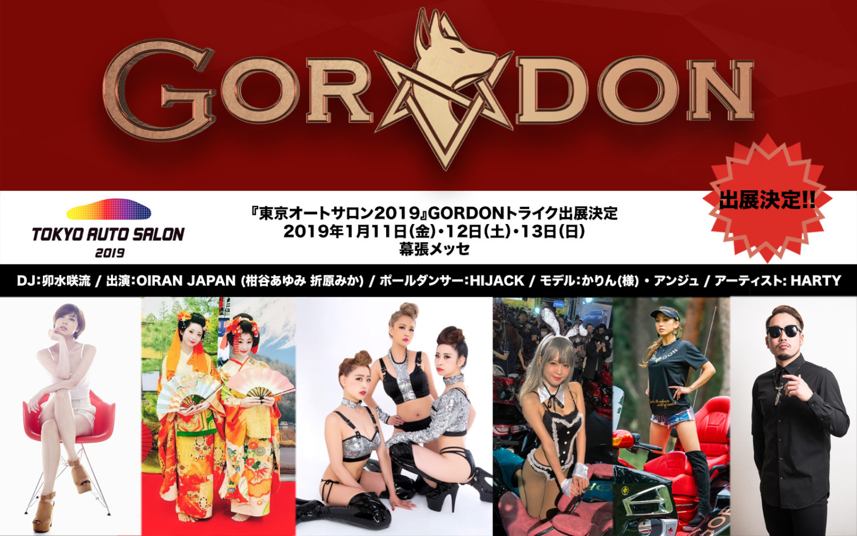 GORDON トライク 東京オートサロン 2019